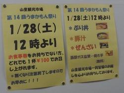 うまかもん祭り01-1