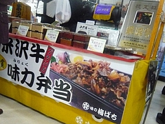 駅弁大会03-5
