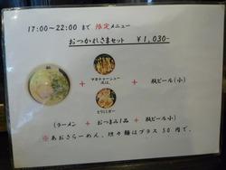柊02-3