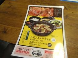 庄屋イオン大村店01-3