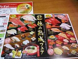 くら寿司01-4