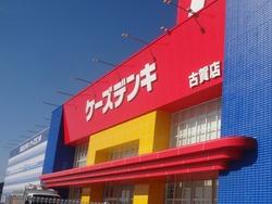 ケーズデンキ古賀