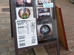 濱中水産01-1