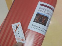 長崎浜屋05-3