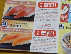 はま寿司03-3