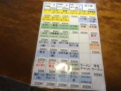まるよし矢上店01-4