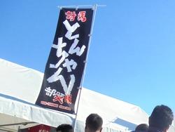 大村秋まつり02-3