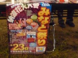 三重盆踊01-5