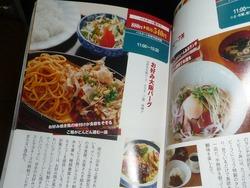 タローズキッチン02-4