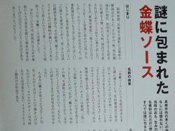 金蝶ソース03-2-2