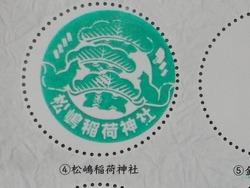 松嶋稲荷02-2