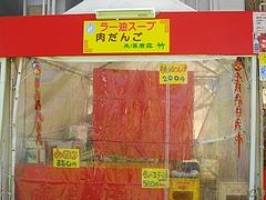 ランタン・出店 竹02