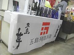 五島物産展04-5
