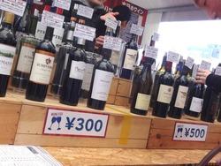 アミュ ワインフェス02-2