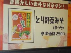 マツコ鍋01-3