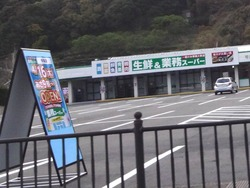務用スーパー琴海店01-3