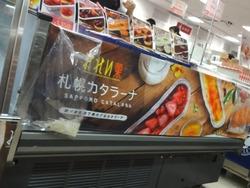 北海道物産展02-6