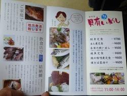 竹野鮮魚03-6