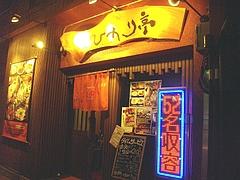 ひかり亭01