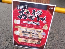 かもめ広場01-3