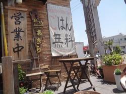 麺処あきら01-1