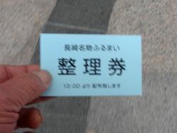 アミュプラザ長崎01-3