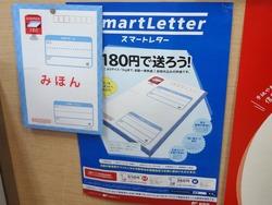スマートレター01-2