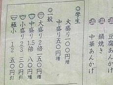 とも也メニュー-03