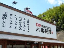丸亀01-2