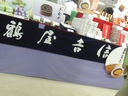 京都歴代のれん市01-3