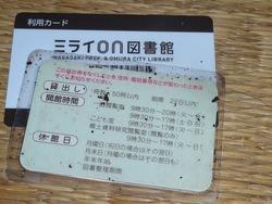 新県立図書館04