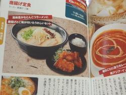 一麺亭03-3