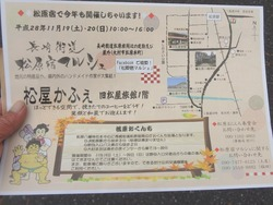 松原おくんち03-1