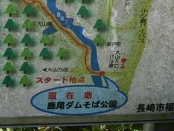 鹿尾ダム02-3
