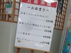 五島物産展03-2