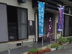 萱瀬02-4
