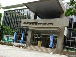 長大図書館01
