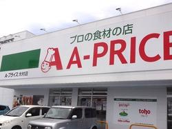 A-プライス大村01