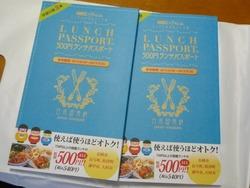 ランチパスポート01