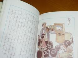 昭和本01-3
