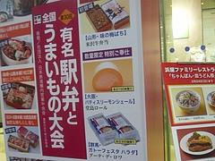 駅弁大会01