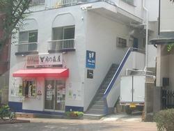 吉田菓子舗04