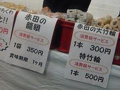 水産加工振興祭02