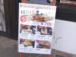 魚たつ思案橋01-4