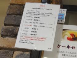 洋麺屋ピエトロ01-3