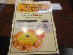 星野珈琲大村店02-4
