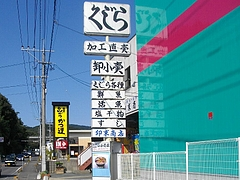 印束商店01