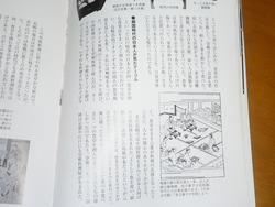 昭和本02-3