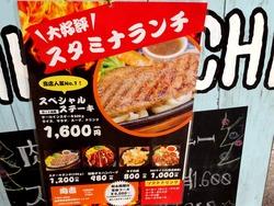 肉吉01-3