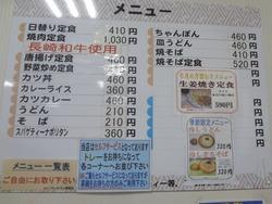 Aコープ長崎02-1